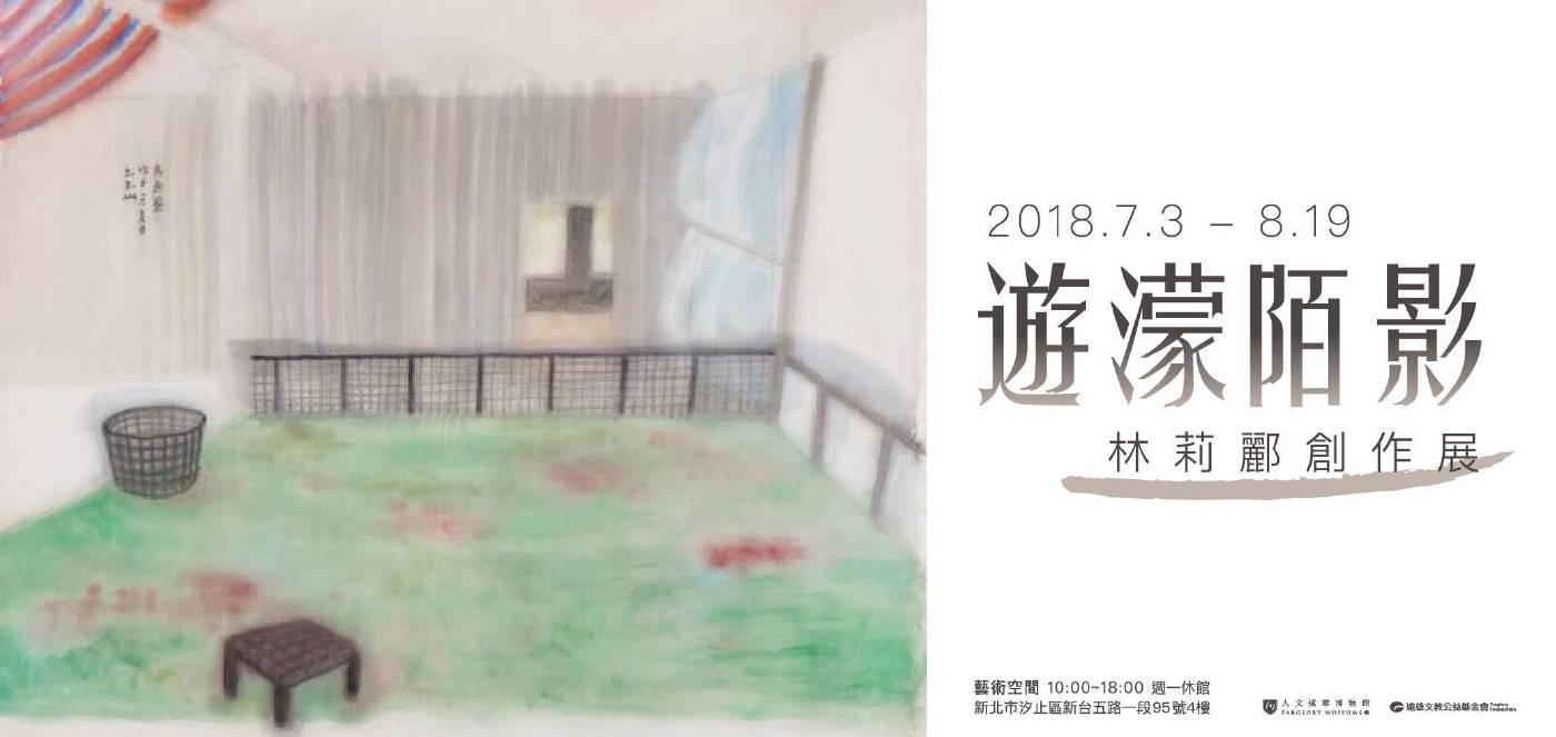 《遊濛陌影》林莉酈創作展。圖/人文遠雄博物館提供。