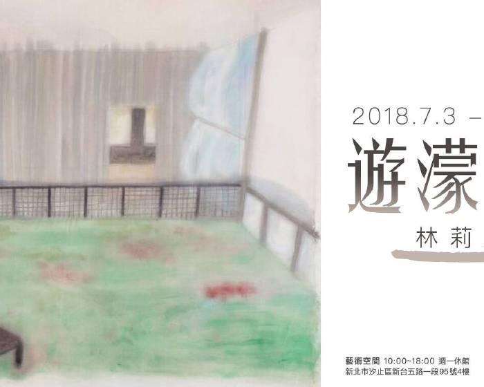 人文遠雄博物館【《遊濛陌影》林莉酈創作展】