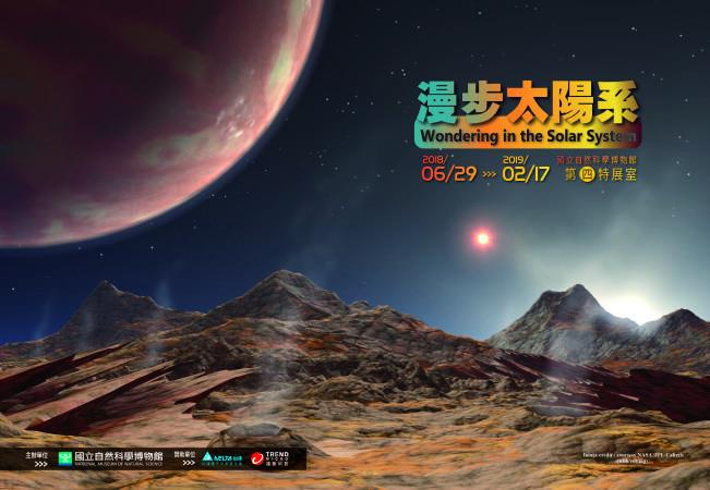 漫步太陽系特展