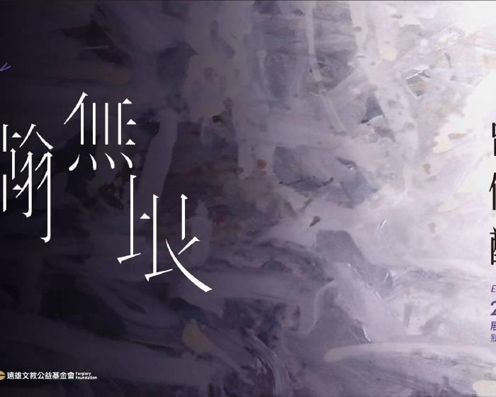 人文遠雄博物館【《浩瀚無垠》曾仕猷莫諾繪畫展】