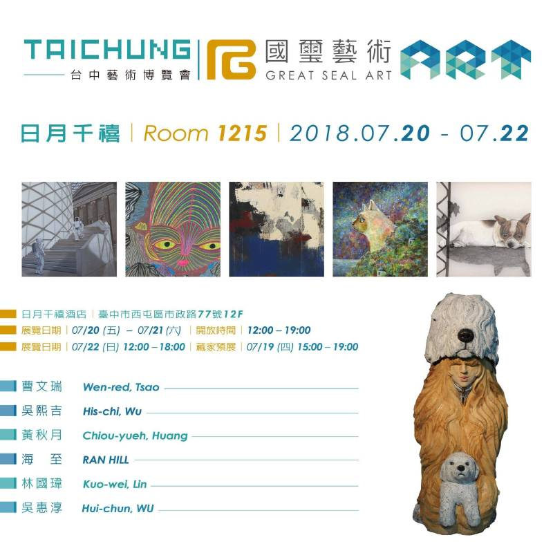 「Art Taichung 2018 台中藝術博覽會」國璽藝術|展間1215