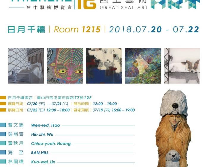 國璽藝術「美麗臺灣藝術空間」【「Art Taichung 2018 台中藝術博覽會」】國璽藝術
