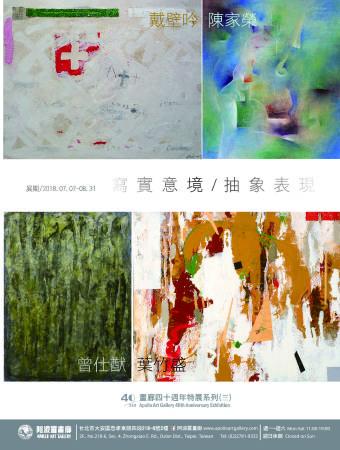 畫廊四十週年特展系列(三)  寫實意境x抽象表現  陳家榮.曾仕猷.戴壁吟.葉竹盛