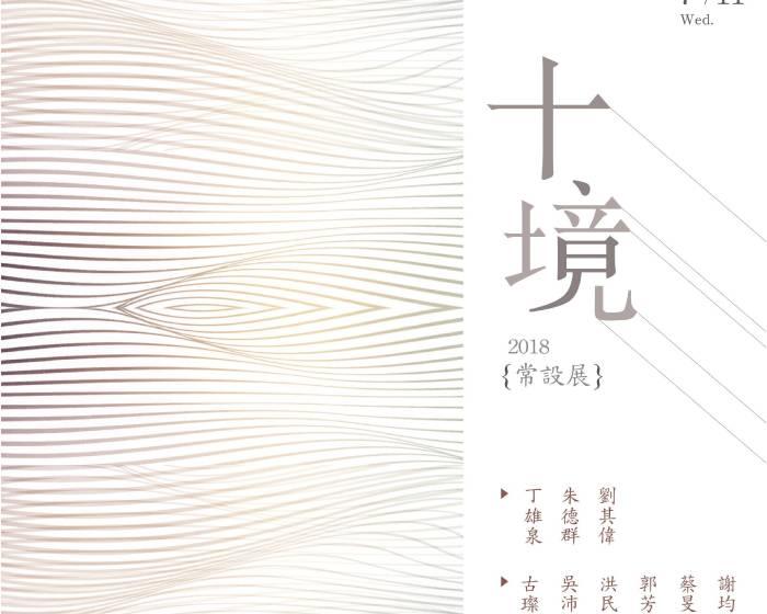 心牛藝空間【十境】2018常設展