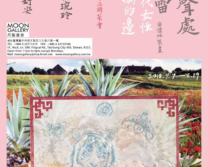 月臨畫廊【於無聲處聽驚雷】臺灣當代女性版印藝術的邊緣敘述