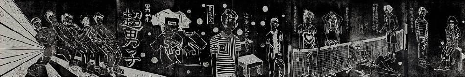 黃婉玲_男前超男子_Odokomae_水印木刻_30.5x180 cm_2013