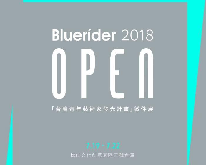 松山文創園區【Bluerider Open台灣青年藝術家發光計劃】徵件展