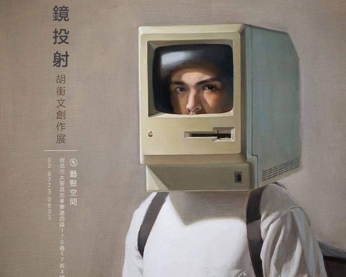 藝聚空間【藝術家沙發 vol. 54】胡銜文|《心鏡.投射》