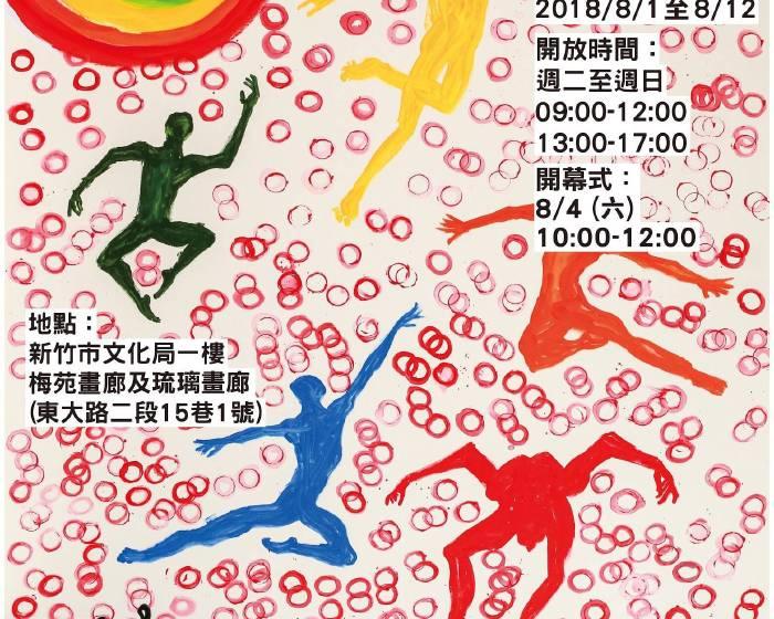 陳持平藝廊【陳持平 – 「真善美」視覺藝術畫展】