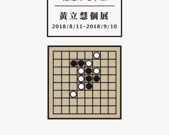 """好地下藝術空間【黑白棋 / 花蓮好地下版— 黃立慧個展】 """"Reversi / Hualien Good Underground Special Edition -Li Hui Huang's solo exhibition"""""""