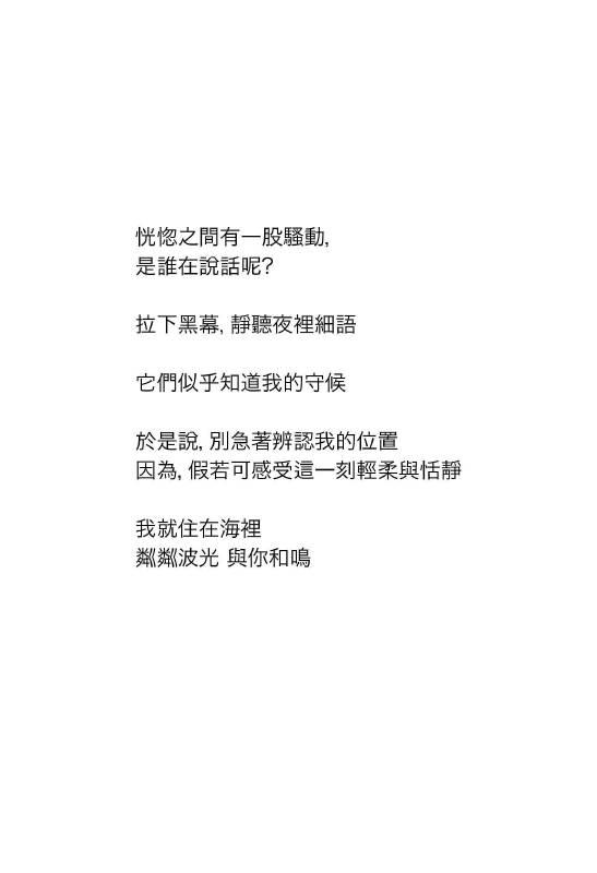 詩篇 文字 火星麋鹿 2018
