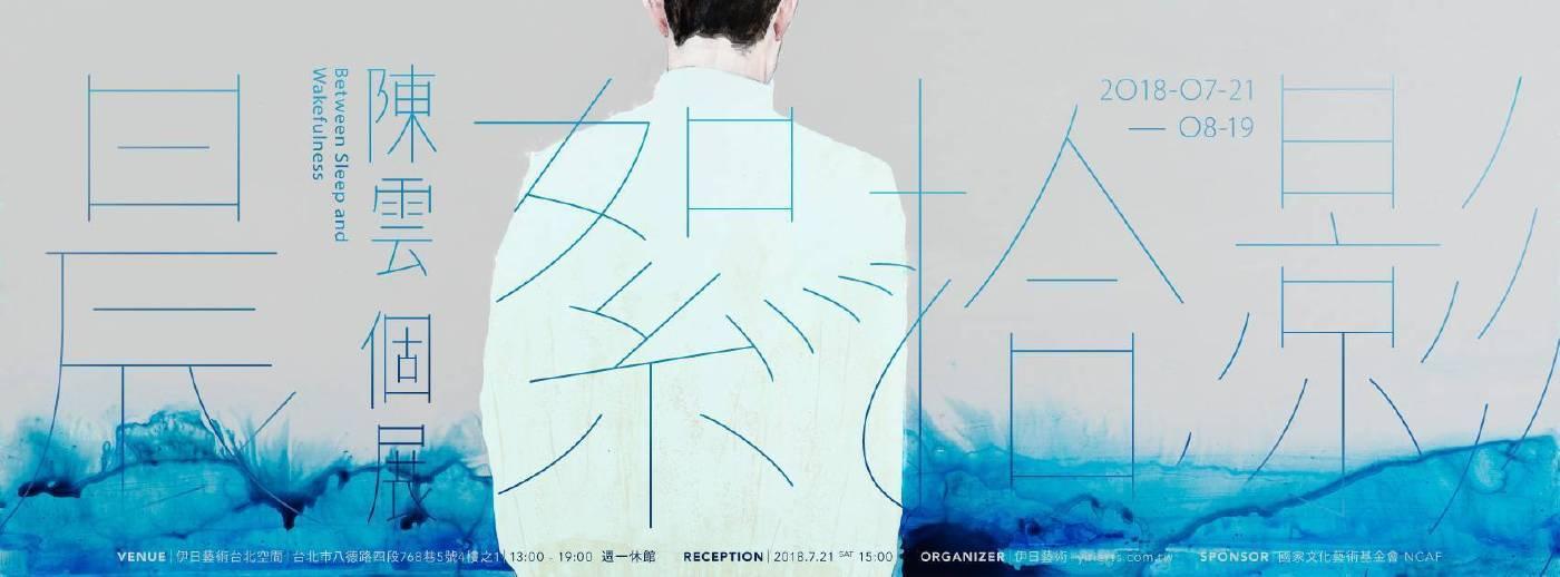 晨絮拾影|陳雲個展