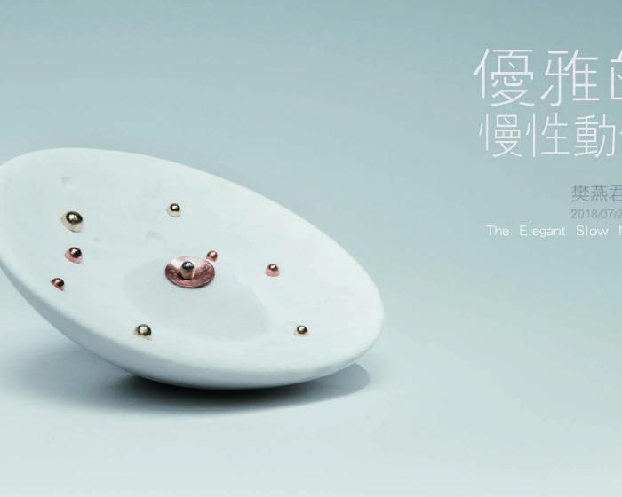 WINWIN ART 未藝術【《優雅的慢性動作》The Elegant Slow Motion】樊燕君個展