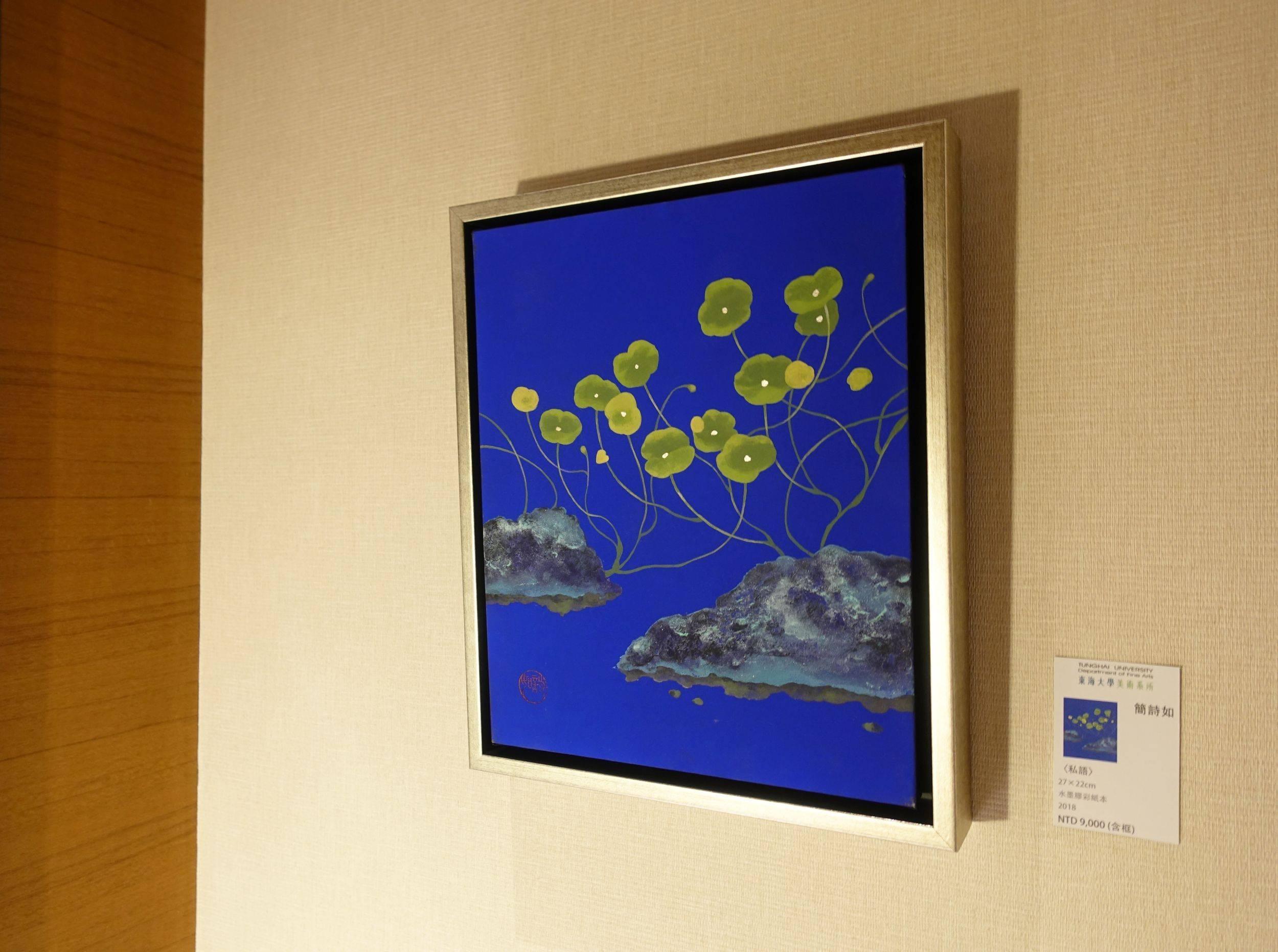 東海大學美術系展間,藝術家簡詩如作品。