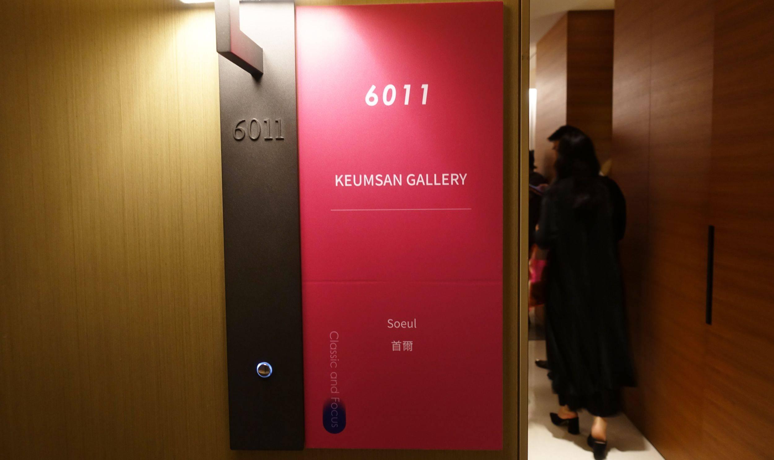 韓國首爾KEUMSAN GALLERY展間外觀。