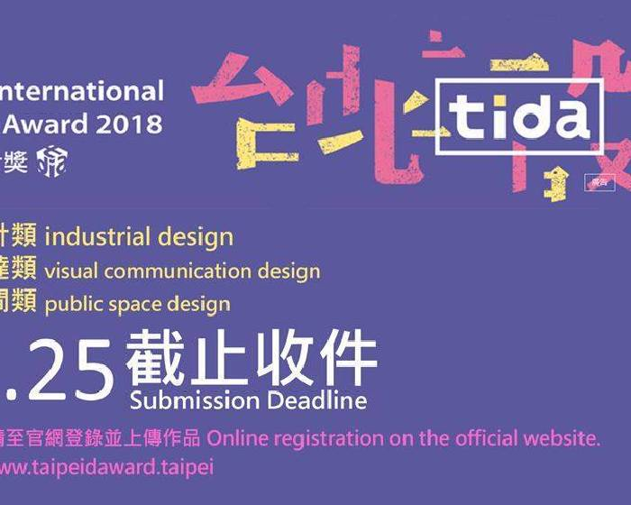中國生產力中心【臺北設計獎徵件至7/25】2018 Taipei Design Award