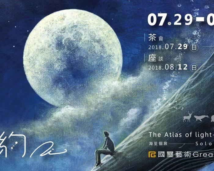 國璽藝術「美麗臺灣藝術空間」【光約】海至個展