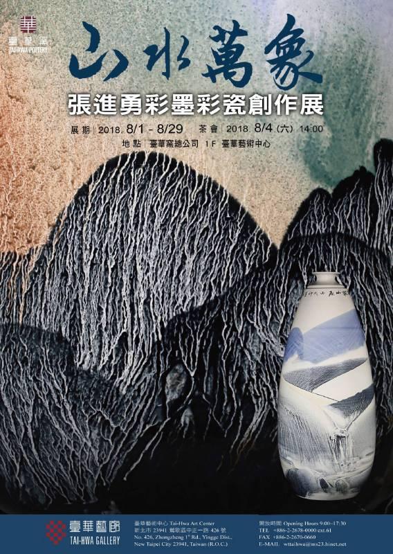 山水萬象—張進勇彩墨彩瓷創作展廣告