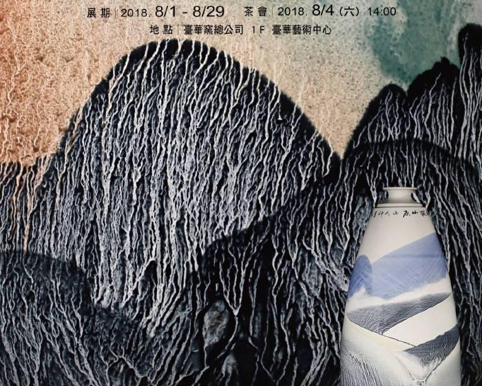 臺華藝術中心【山水萬象—張進勇彩墨彩瓷創作展】