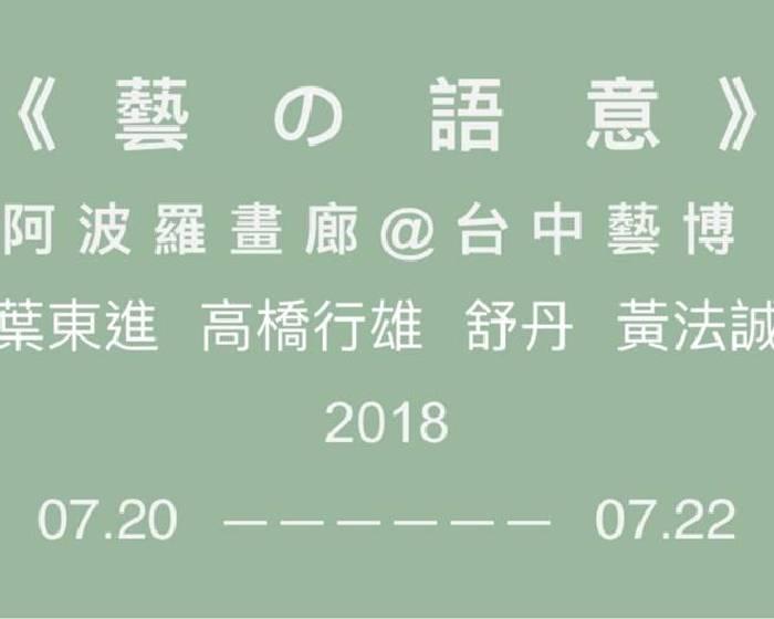阿波羅畫廊【《藝の語意》阿波羅畫廊@台中藝博.2018】
