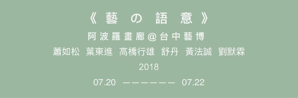 阿波羅畫廊@台中藝博 台中日月千禧酒店 展間1003