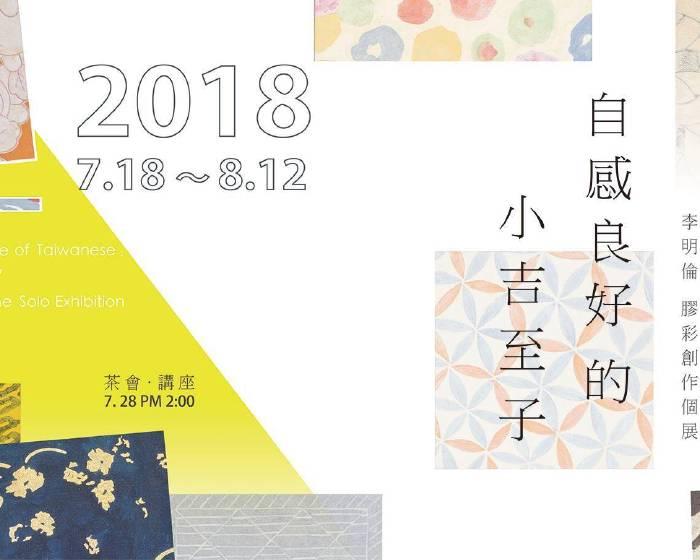 寬藝術空間【自感良好的小吉至子】李明倫膠彩創作個展