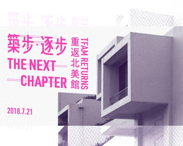 「築步.逐步」:北美館打造全民化空間,引領觀眾攜手共創下一階段的美術館里程碑!
