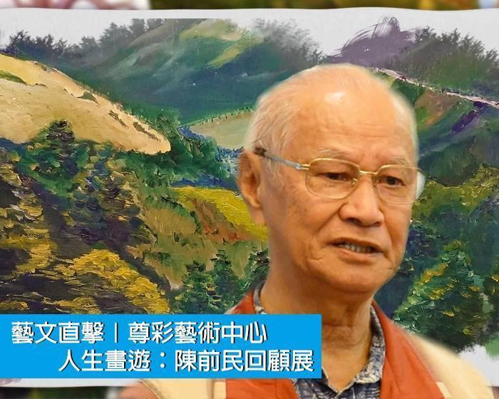 藝文直擊|尊彩藝術中心:陳前民回顧紀念展