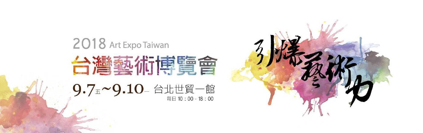 2018「台灣藝術博覽會」