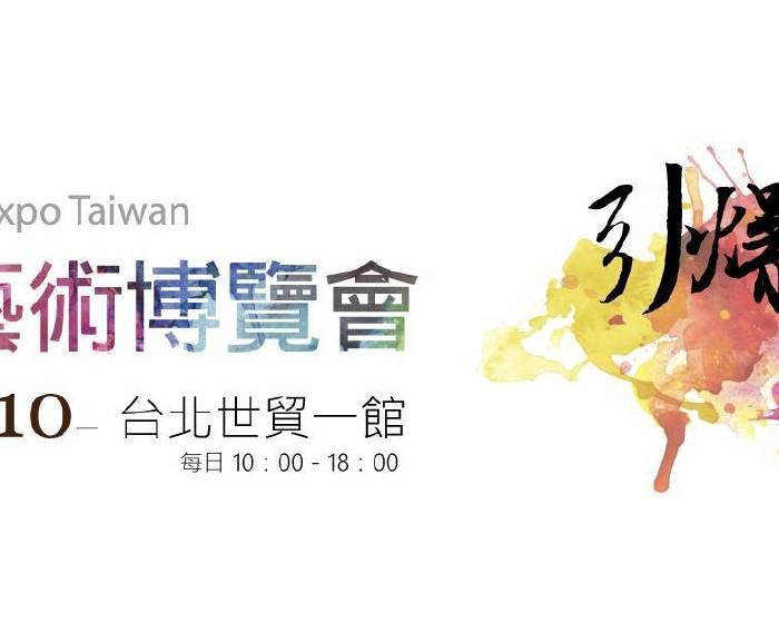 揆眾展覧事業股份有限公司【2018「台灣藝術博覽會」】