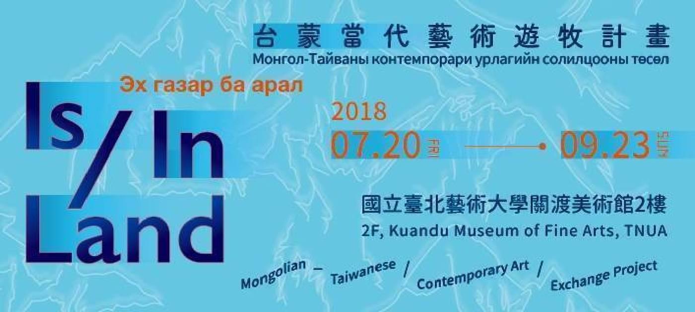 IS/IN LAND: 台蒙當代藝術游牧計畫