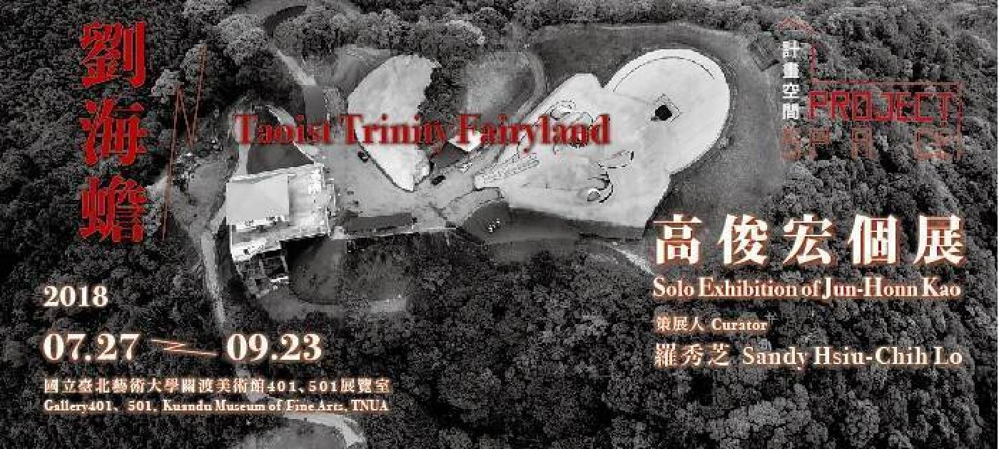 Project Space-劉海蟾 高俊宏個展