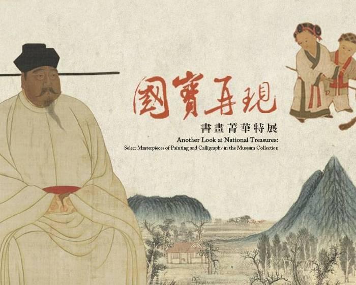 國立故宮博物院【國寶再現】書畫菁華特展