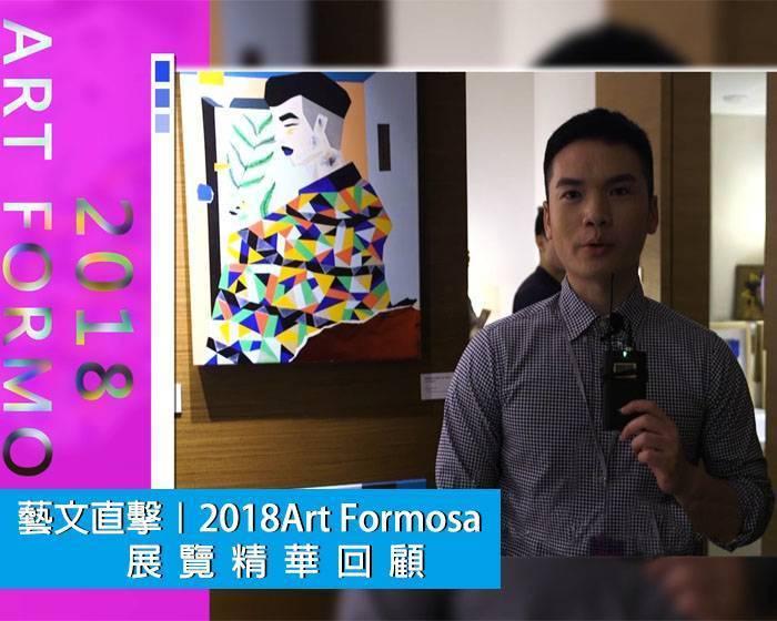 藝文直擊|2018福爾摩沙國際藝術博覽會精彩回顧:展覽精華