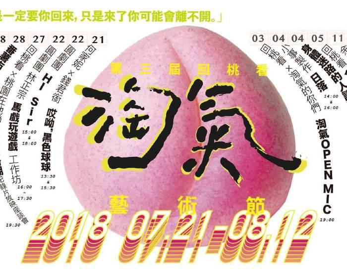 桃園藝術陣線【第三屆回桃看藝術節】淘氣