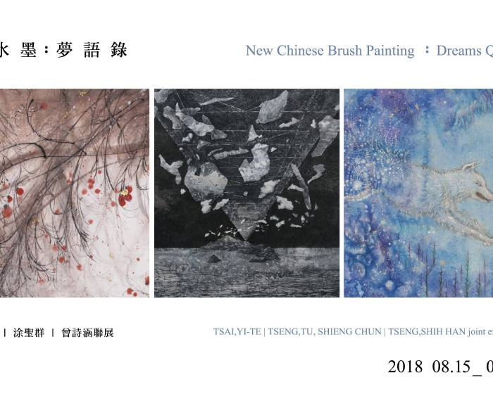 CC Gallery【New Chinese Brush Painting Dreams Quotes |「新水墨夢語錄」】蔡譯德、曾詩涵、涂聖群聯展