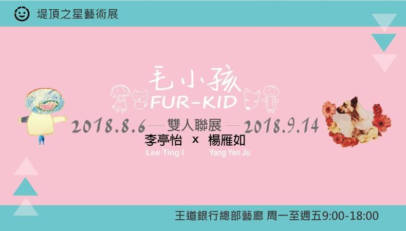 【FUR-KID毛小孩】李亭怡、楊雁如雙人聯展