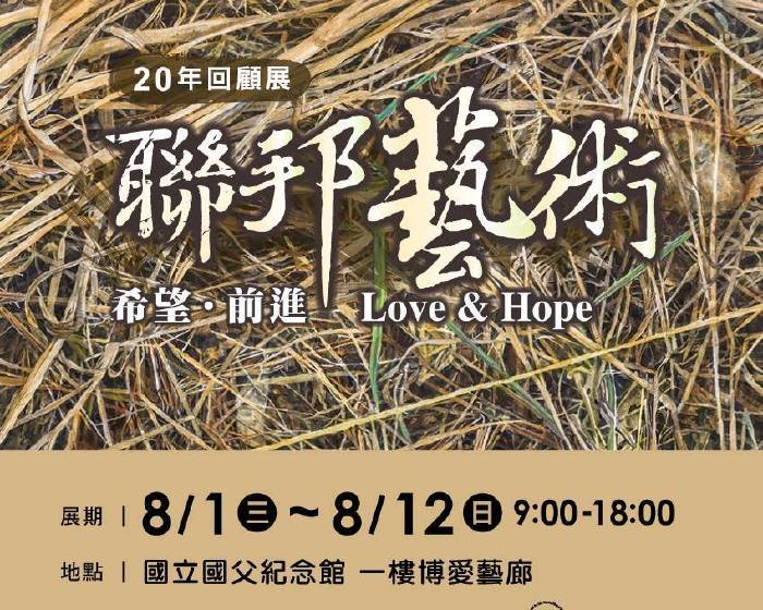 聯邦文教基金會【希望.前進-LOVE & HOPE─聯邦藝術20年回顧展】