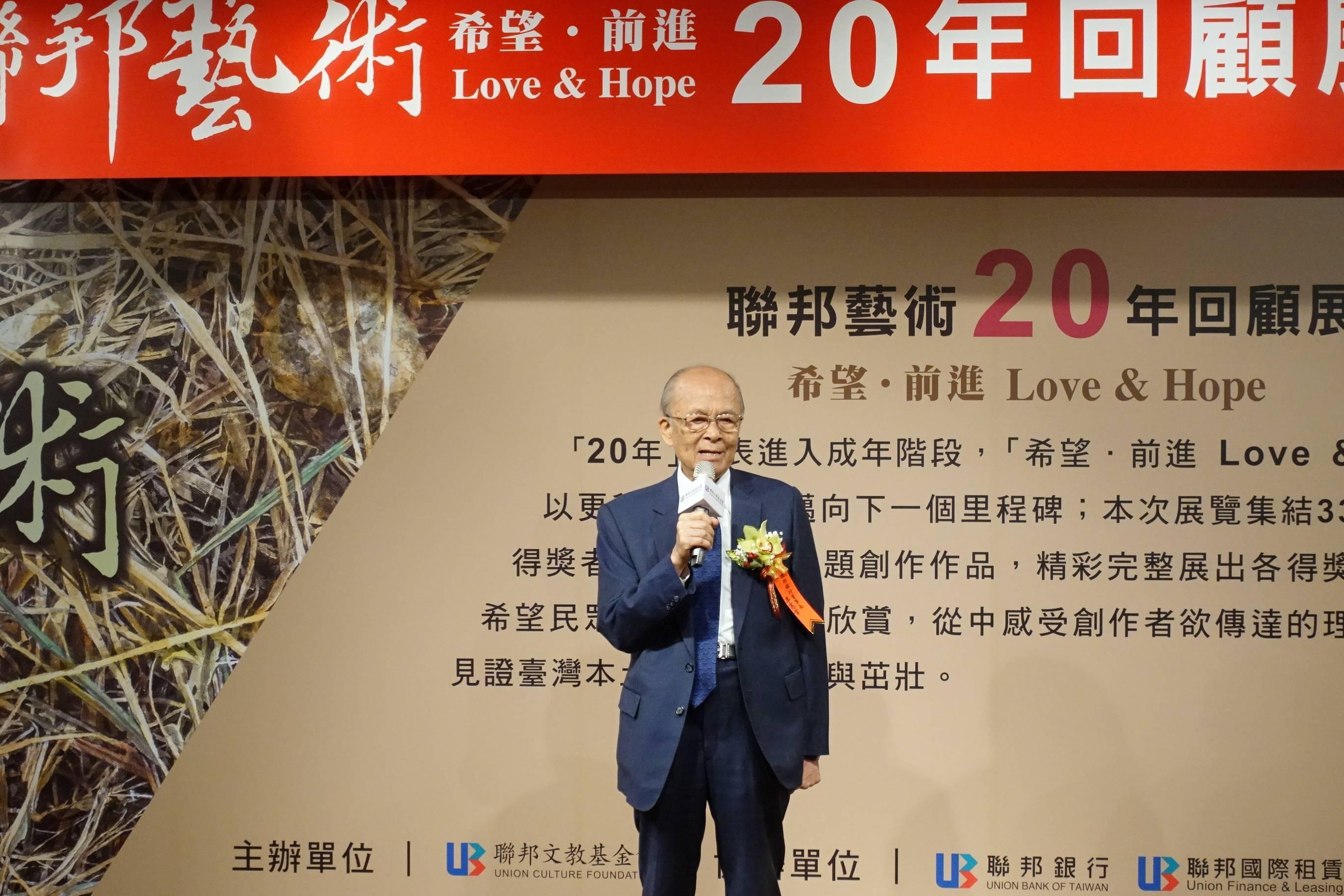 聯邦銀行董事長李憲章致詞。
