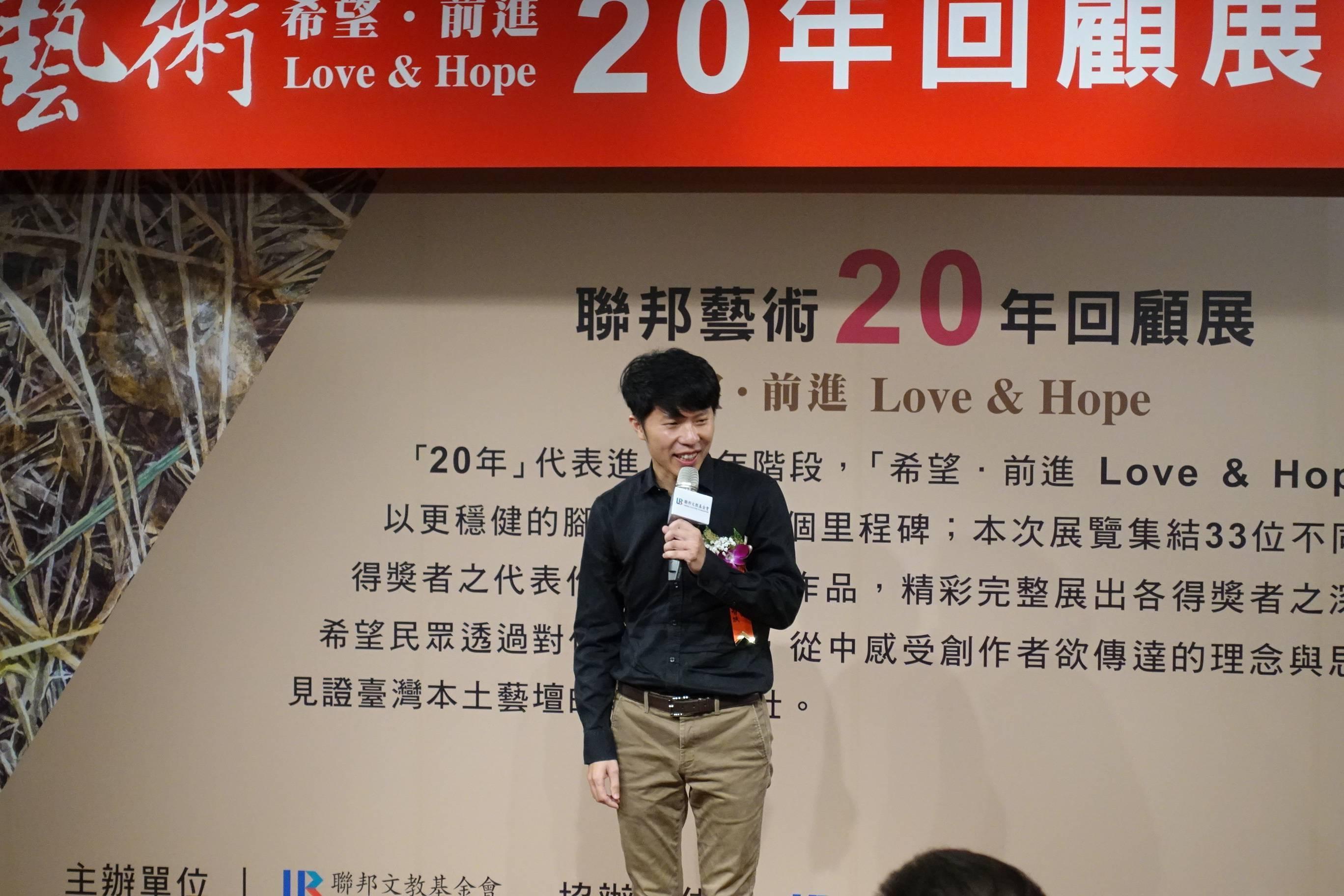 第4屆聯邦美術新人獎(首獎)-王智斌致詞。