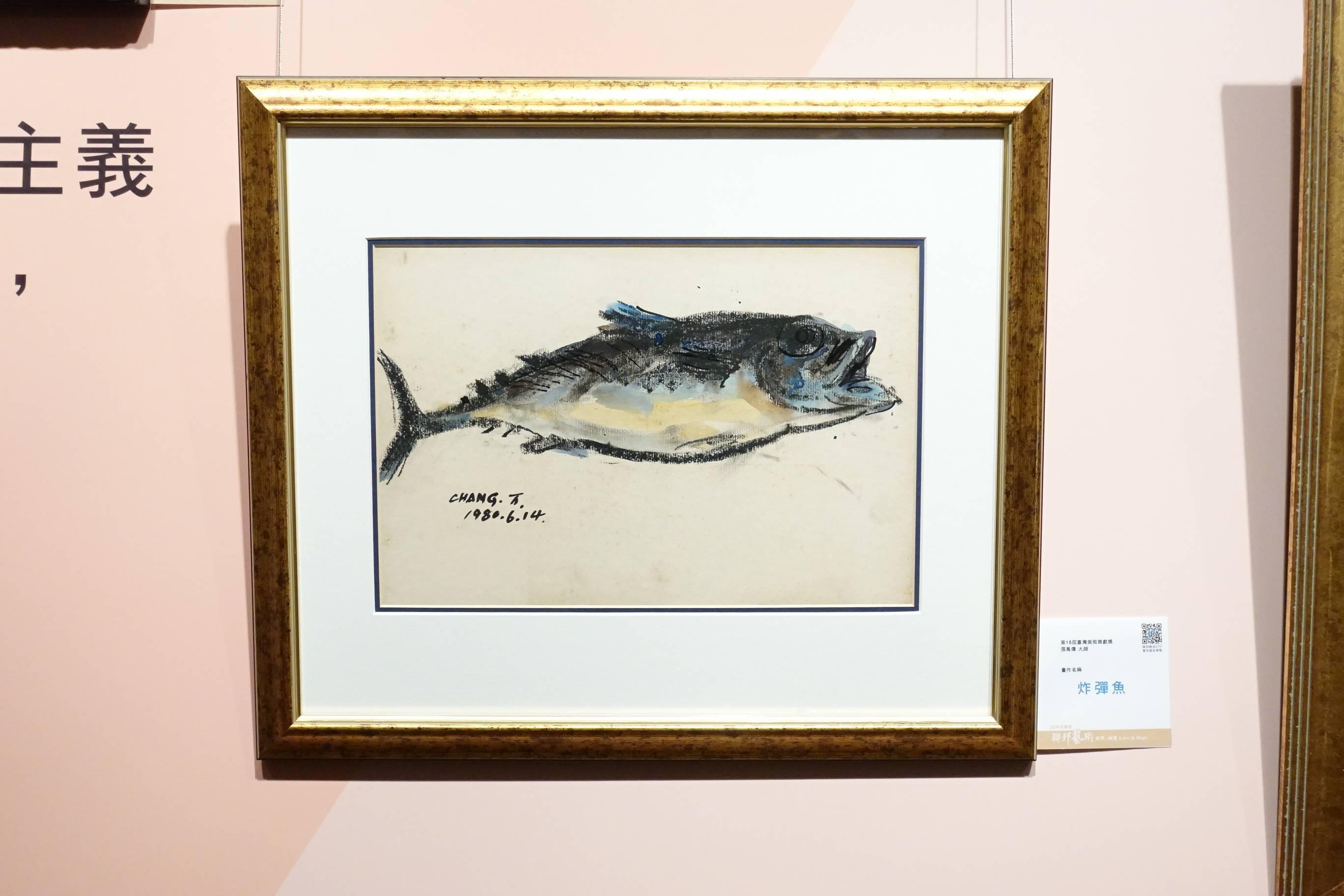 前輩藝術家,張萬傳作品《炸彈魚》。