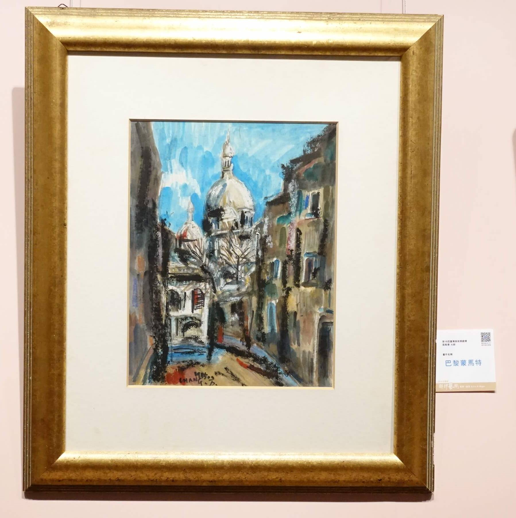 前輩藝術家,張萬傳作品《巴黎蒙馬特》。