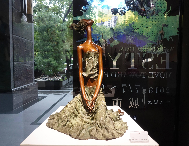 章華,《海風》,鑄銅,2006。