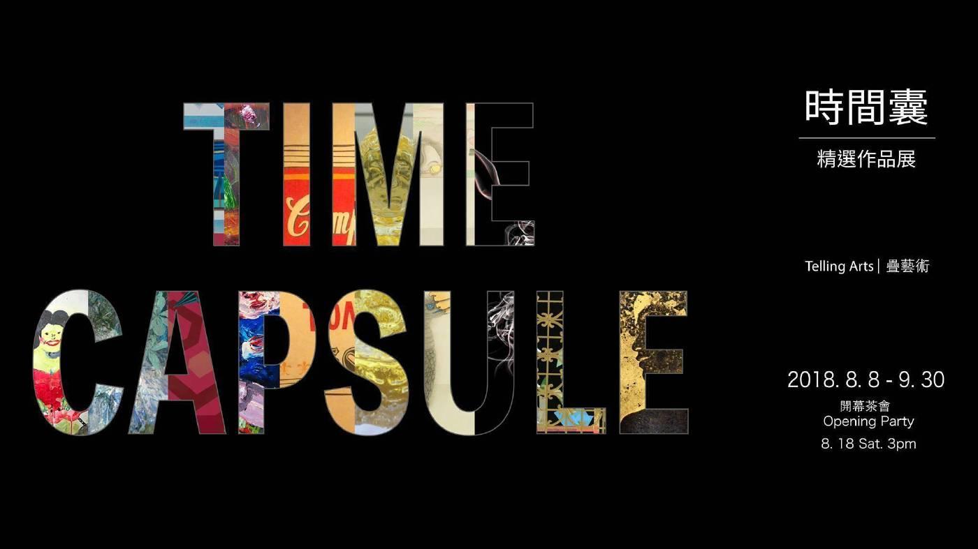 「時間囊」精選作品展。圖/取自疊藝術官方網站
