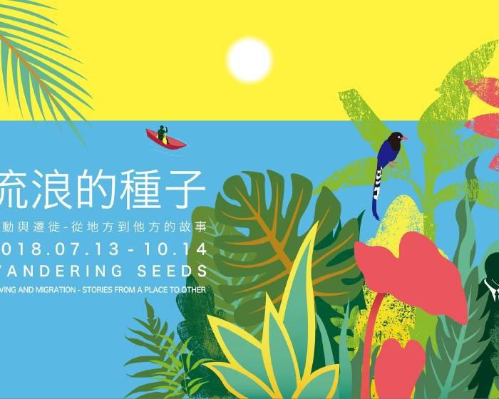 國立臺灣史前文化博物館【流浪的種子移動與遷徙-從地方到他方的故事】 阿斯匹靈計畫 Hot Spring Project