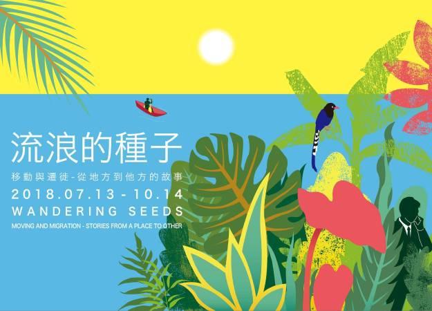流浪的種子:移動與遷徙-從地方到他方的故事。圖/取自國立臺灣史前文化博物館官網