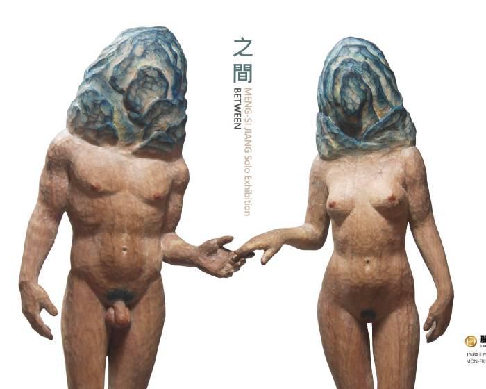 財團法人麗寶文化藝術基金會【江孟禧「之間」個展】