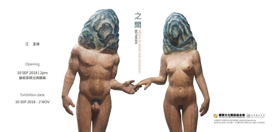 江孟禧「之間」個展