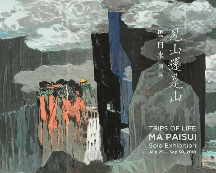 亞洲藝術中心【見山還是山】馬白水個展