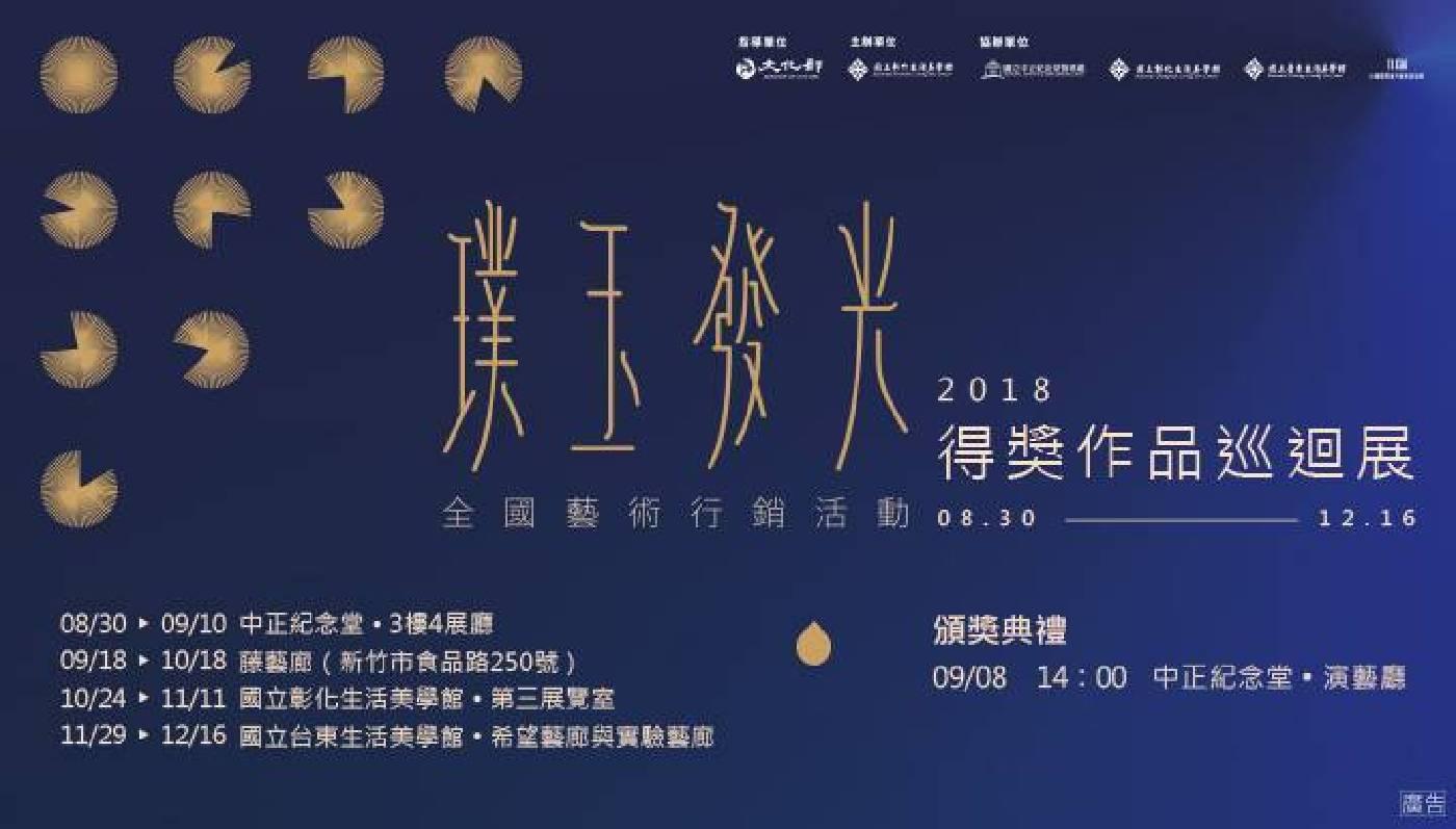 107年「璞玉發光-全國藝術行銷活動」得獎作品巡迴展